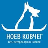 """Ветеринарная клиника """"Ноев Ковчег"""""""